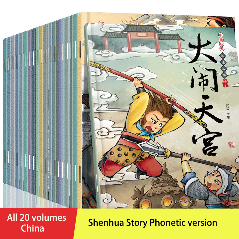 20Pcs/Set Chinese Mythological Story Children's Picture Book  Kids Baby Fairy Tale 7-10Age Parent-Child Education Stories Books
