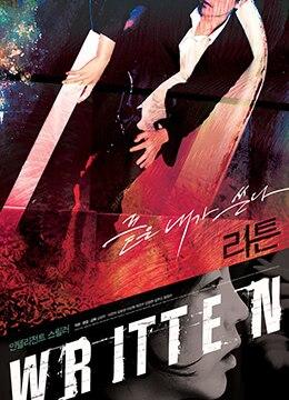 《戏中戏中戏》2008年韩国惊悚电影在线观看