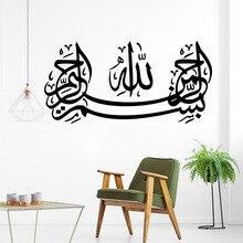 Cute Islam Nursery Wall Stickers Vinyl Art Decals Decor Living Room Bedroom Removable Waterproof Decal