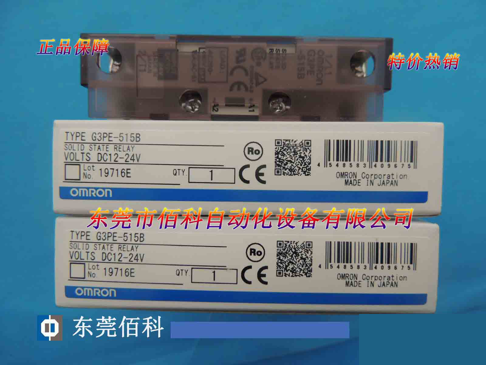 New solid state G3PE-515B DC12-24VNew solid state G3PE-515B DC12-24V