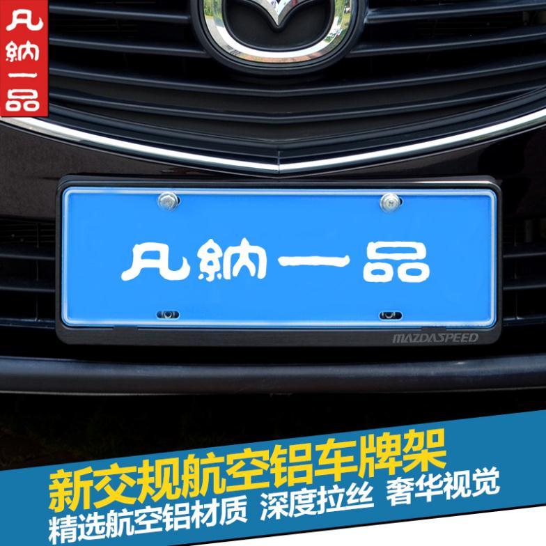 Держатели номерных знаков из Китая