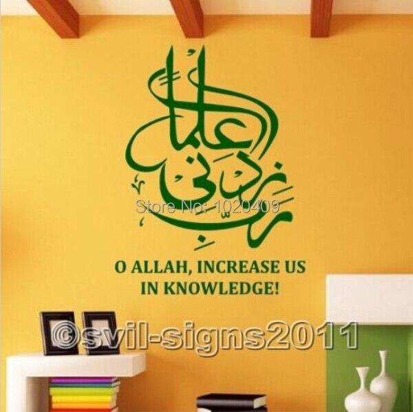 W029-M Doprava zdarma Islámské muslimské umění, rabín Zidni Ilma, islámské produkty Kaligrafie diy Samolepka na zeď velikost 85 * 65cm