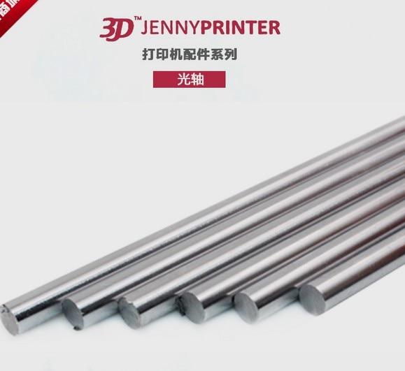 JENNYPRINTER 3D imprimante accessoires, axe optique soutien, cylindrique linéaire en acier inoxydable tige roulements, axe optique