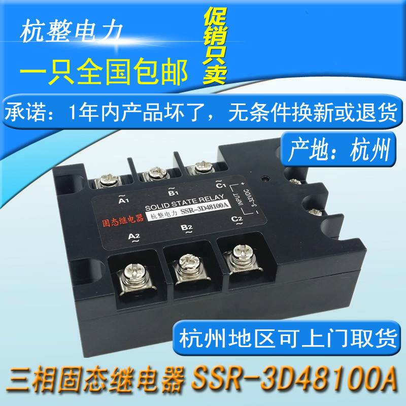 100A MGR-3 032 SSR-3D48100A Three-phase Solid State Relay 38100Z Spot Industry free shipping 1pc high quality 100a mager ssr mgr 3 032 38100z dc ac three phase solid state relay dc control ac 100a 380v