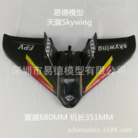 2018 News new Skywing Sky Wing EPP material traversing machine electric remote control aircraft fixed wing air plane version