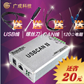USB to CAN Bus Analyzer Guangcheng compatible ZLG ZLG USBCAN-II2 card CANOpen J1939