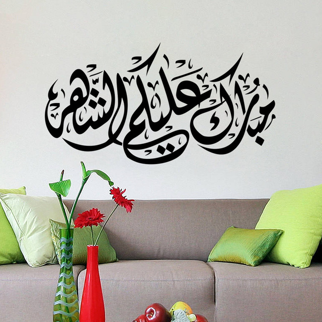 Zy554 trade aliexpress amazon hot muslim background living room wall stickers removable custom wholesale