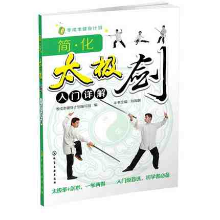 Chinese Martial Arts Kung Fu China Taiji  Tai Chi 13 Sword Getting Started Tutorial with 1 DVD discs language chinese
