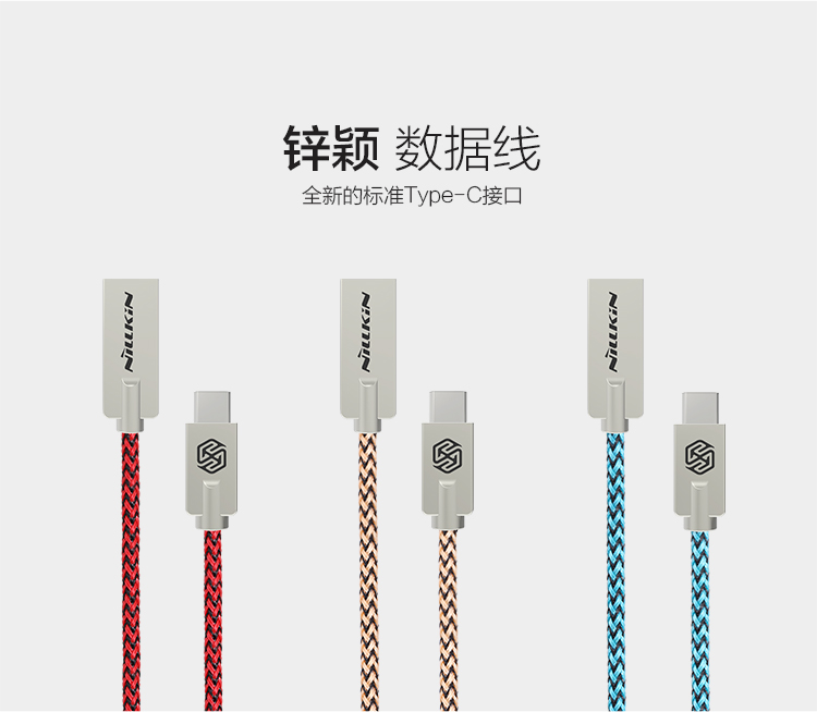 Nillkin LG G5 5V 2A Fast Charge Type C Cable For Huawei P9 Plus (1)