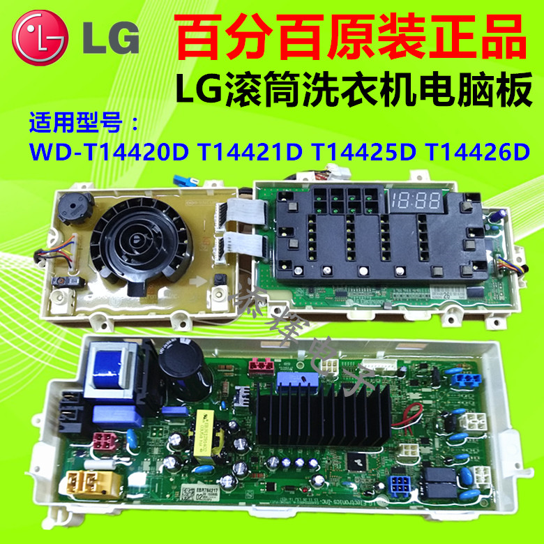Original LG drum washing machine WD-T14425D T14426D computer board key board display board frequency conversion board 100% new original lg drum washing machine computer board display board wd n12415d n12410d t12411dn