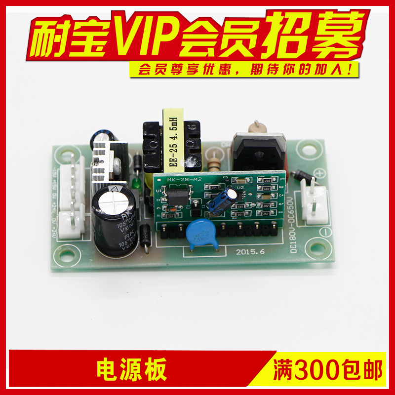 цены Special Power Board for Welding and Maintenance of Circuit Board for Inverter Welding Machine