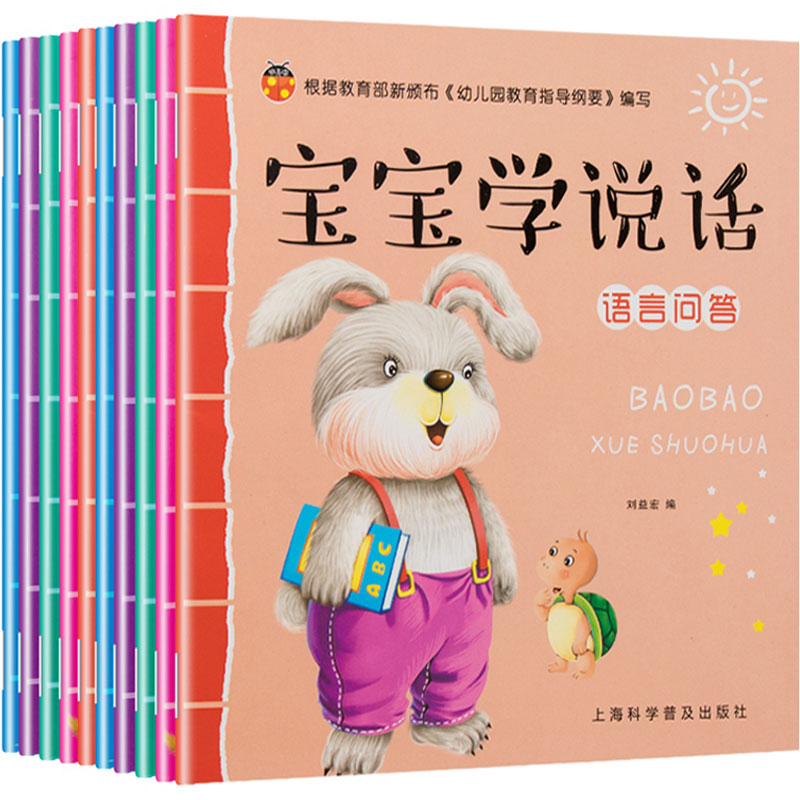 New 10pcs/set Baby Learning To Speak Language Enlightenment Book Children's Songs/games/words And Phrases Bedtime Storybook