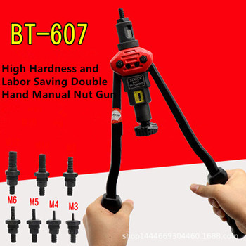 High hardness and labor-saving type BT-607 double-handed manual pistol Rivet nut gun Cap Gun plastic handle Nut Gun M3-M12