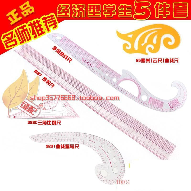 5PCS/SET Clothes Chiban Cutting Ruler Sleeve Chiban Grading Ruler Curve Ruler Button Chiban Arc Set