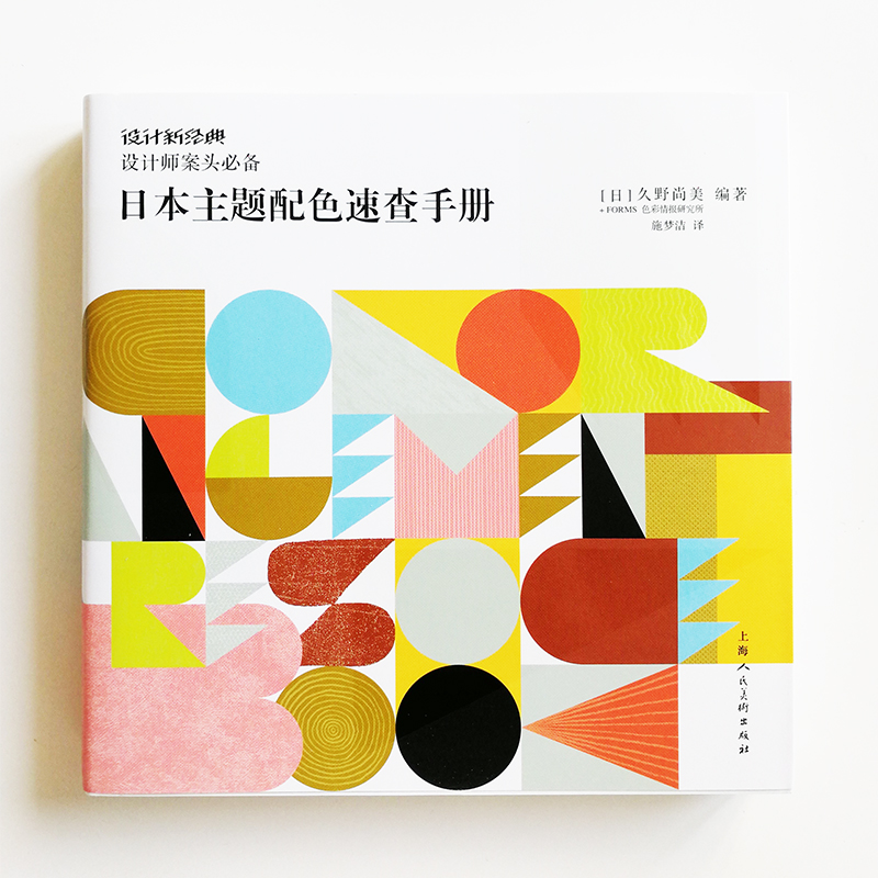 Practical Color Combination Book: A Resource Book With Over 2500 Sample Color Schemes By Naomi Kuno Chinese Edition Art Book