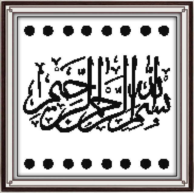 Islamic language cross stitch kit cartoon 14ct 11ct count print islamic language cross stitch kit cartoon 14ct 11ct count print canvas stitching embroidery diy handmade needlework publicscrutiny Image collections