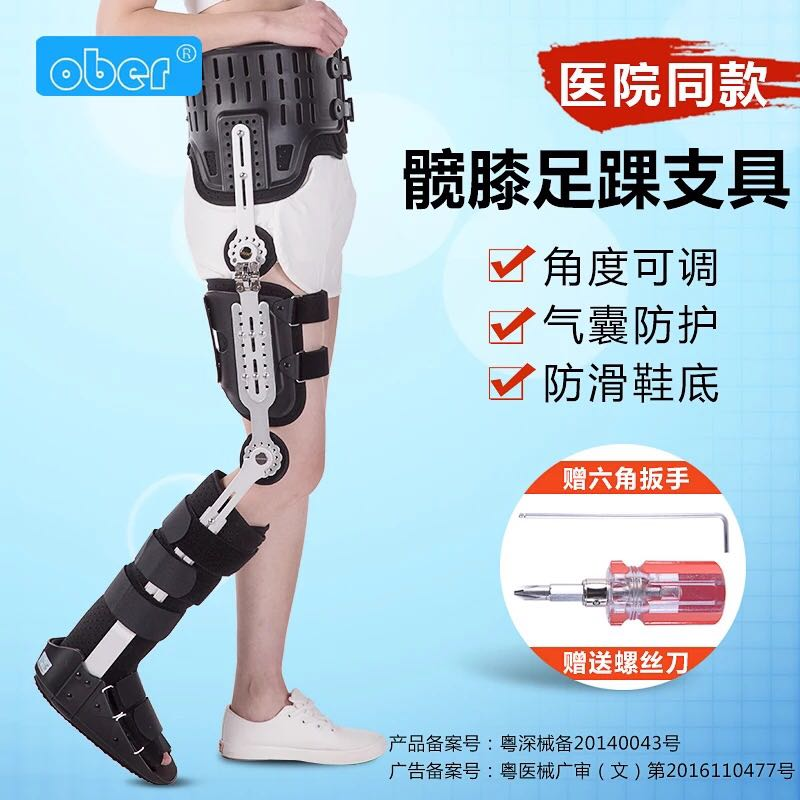 Hkafo Ober Hip Knee Ankle Foot Orthosis Medical Leg Fracture Lower