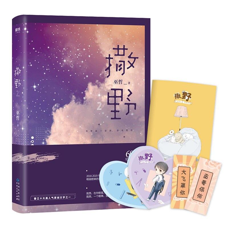 2019 New Run Freely Novel Book Sa Ye Volume 2 Wu Zhe Works Adult Love Network Novels Fiction Book 2019 New Run Freely Novel Book Sa Ye Volume 2 Wu Zhe Works Adult Love Network Novels Fiction Book