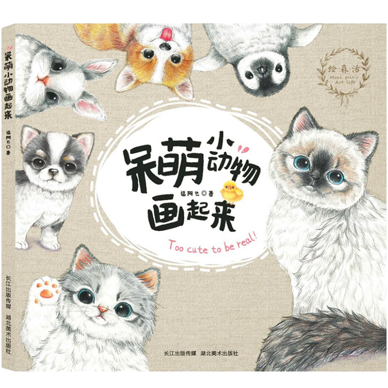 New Chinese Book Pencil Drawing Cute Animals Color Pencil Painting Tutorial Art Books Adult Coloring Books
