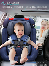 Car with Child Safety Seat 0-12-year-old Baby Sitting ISOFIX