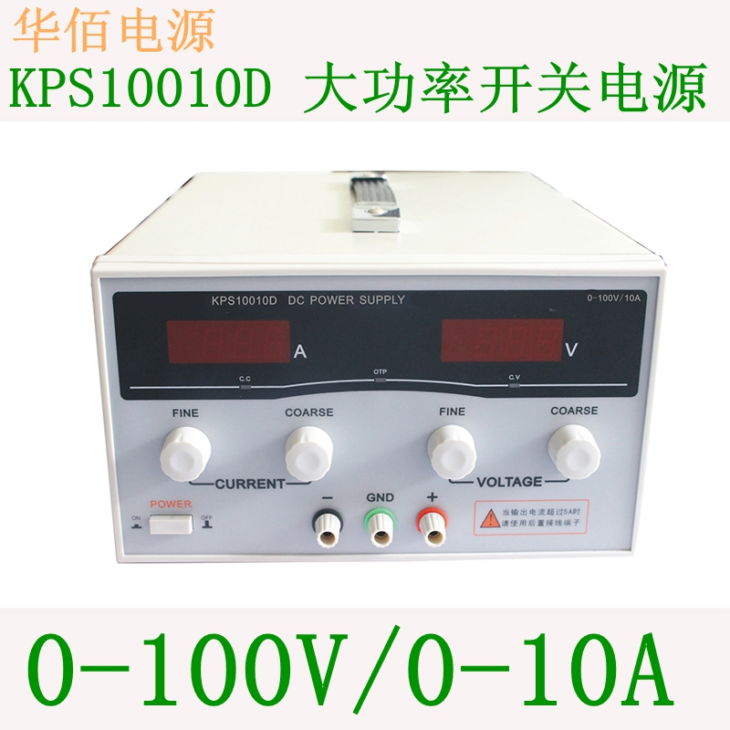 Free shipping KPs 10010D   Adjustable High precision DIGITAL switch DC Power Supply protection function 100V 10A cps 6011 60v 11a digital adjustable dc power supply laboratory power supply cps6011
