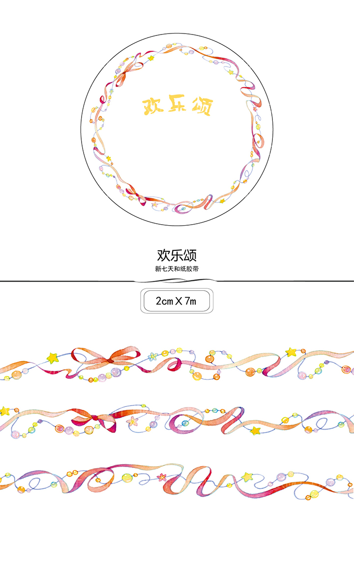 Paper Washi Tape Happy Song Hand Sticker