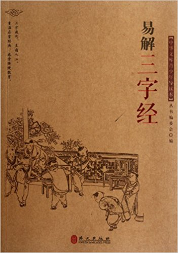Interpretation of Three Character Classic-Library of Chinese Literature for Young PeopleInterpretation of Three Character Classic-Library of Chinese Literature for Young People