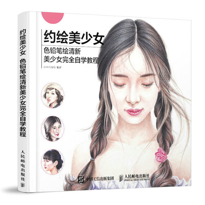 New Arrival Beautiful Girls Color pencils drawing tutorial books Women painting book for adult children