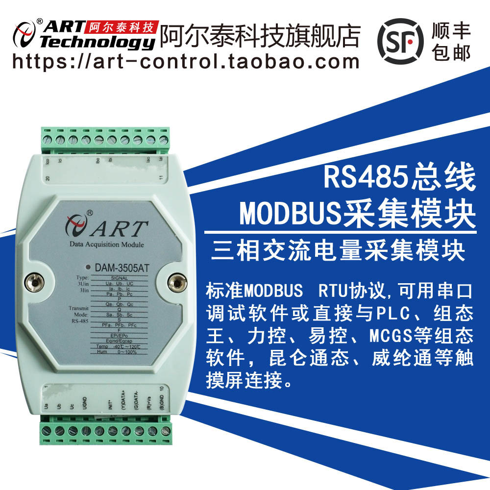 DAM3505A three-phase electric quantity acquisition module electric parameter monitoring module electric power