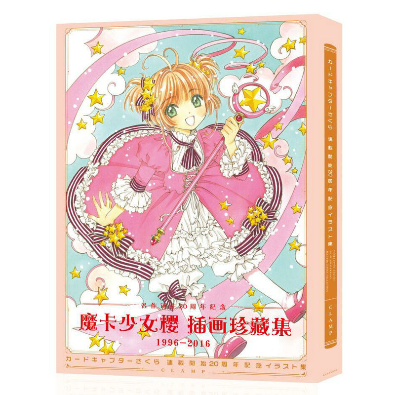 Captor de cartes sakura livre d'art coloré édition limitée édition Collector Album Photo peintures Anime Album Photo