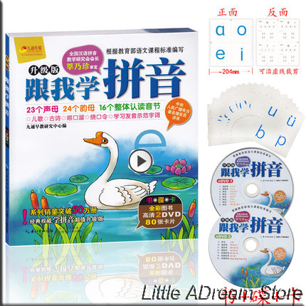 Phonetic DVD Pinyin Textbook Learning Chinese Pin Yin Mandarin Books Baby's First Book, Children Kids Early Education Books