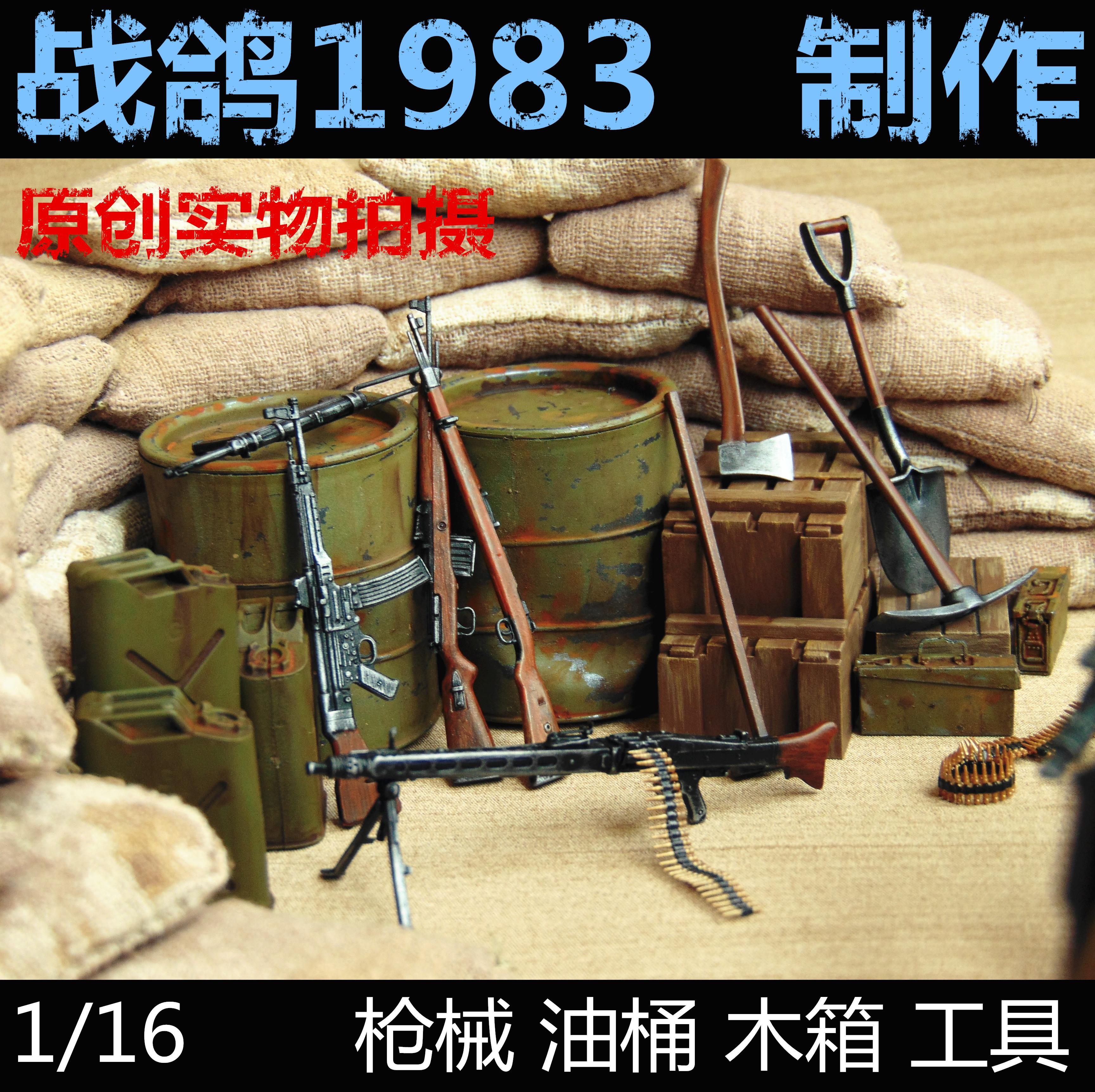 1/16 KNL HOBBY Soldier tank machine gun rifle sandbag bunker scene drums wooden model scenario Accessories knl hobby voyager model pe35866 modern us military mim 104c patriot 1 launch platform basic transformation pieces
