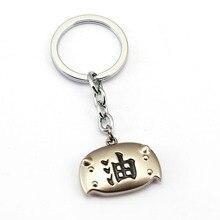 Naruto's Symbols Keychain
