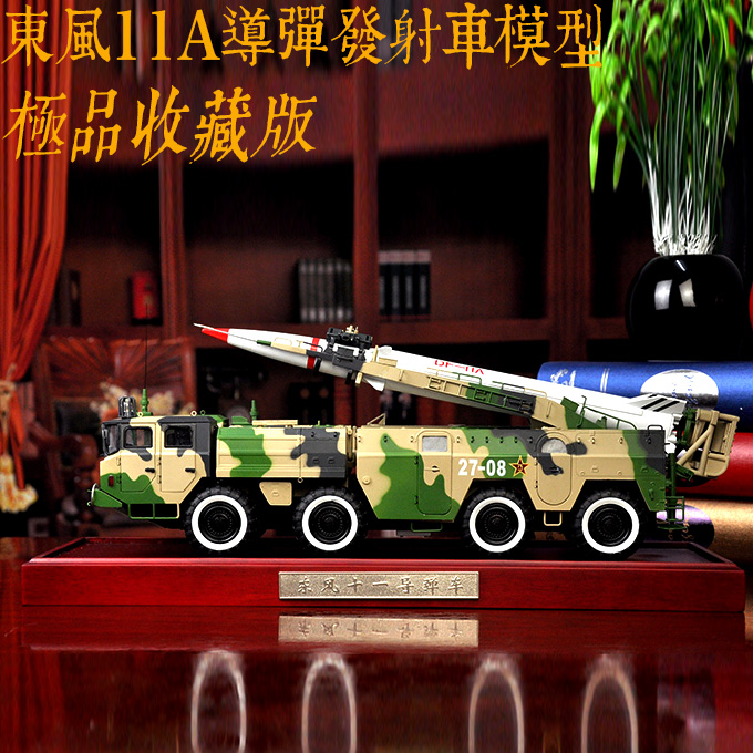The New Hot Promotions 1:30 Military Vehicles Dongfeng 11A Missile Launch Vehicle Model Alloy Office Decoration худи print bar sugar rush