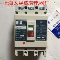 5pcs PCM1 100L/3300 Shanghai people's complete set of plastic case type circuit breaker / air switch