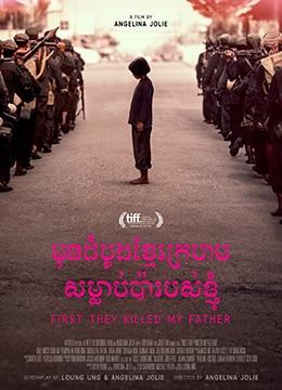 《他们先杀了我父亲:一个柬埔寨女儿的回忆录》2017年柬埔寨,美国剧情,传记,历史电影在线观看