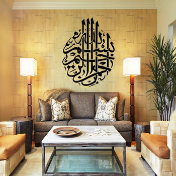 Islamic Muslim&Moon Star Wall Stickers Decorations Allah Islam Art Removable Vinyl Decals Arabic Calligraphy Bismillah Quran 1