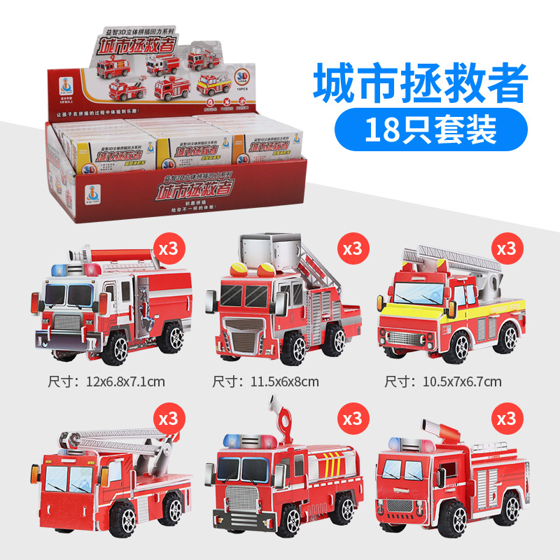 1PS 3D paper jigsaw puzzle Fire engine paper stereoscopic model DIY puzzle kids learn growth game puzzles A gift for a child image