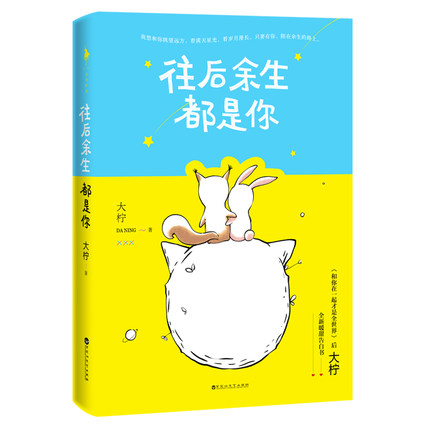 It's You For The Rest Of Your Life. / Chinese Popular Novel Fiction Book