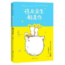 Si tratta di voi per il resto della tua vita./Cinese popolare romanzo fiction libro