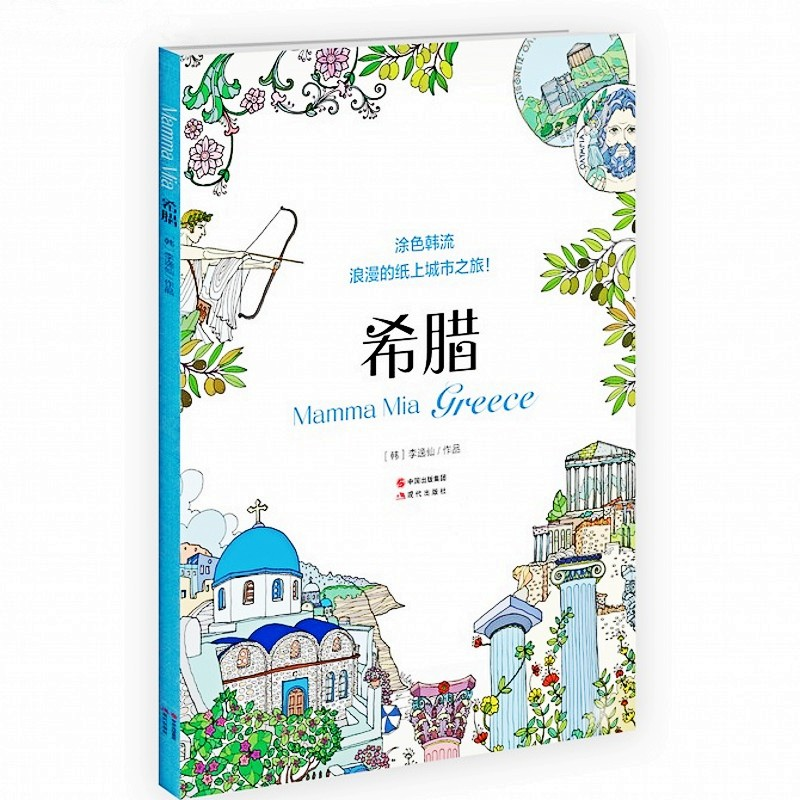 greece travel coloring book for adult children antistress relieve stress kill time graffiti painting drawing books - Children Drawing Books