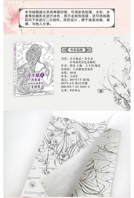 103 seite XianXia gemalt färbung kunstbuch färbung bücher erwachsene ...