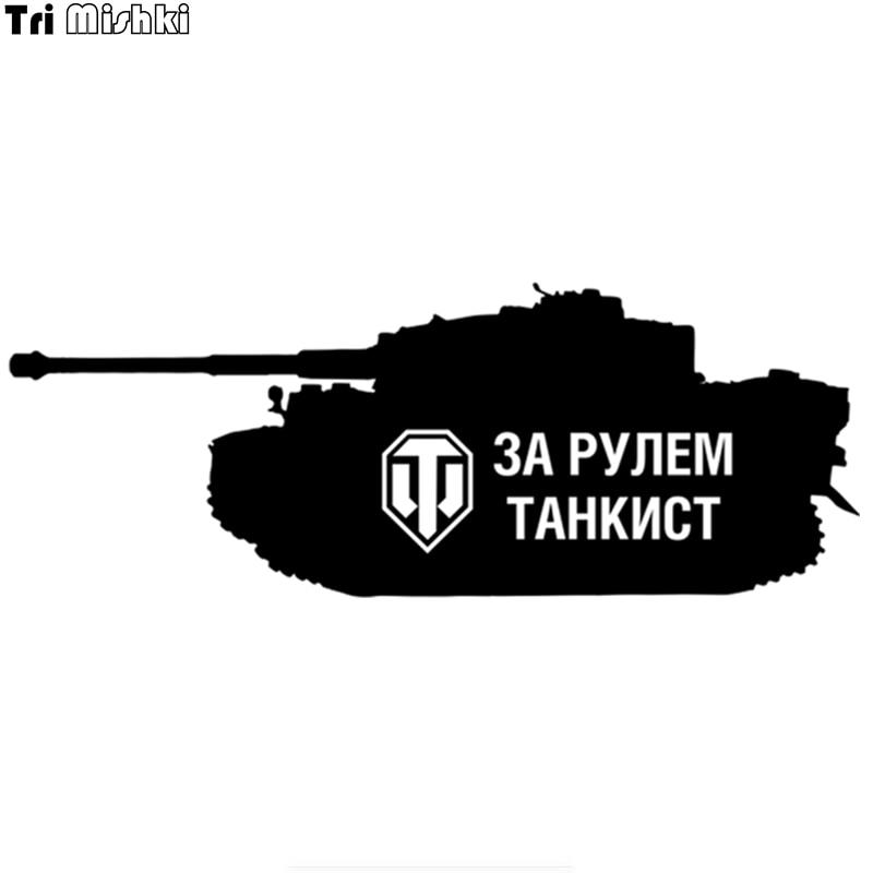 Tri Mishki  10*26.5cm Funny Car Stickers Tankist Driving Wot World Of Tanks Auto Car Sticker HZX217