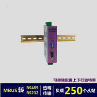 MBUS/M BUS to RS232/485 Converter / Baud Rate Adjustable (250 Load) KH CM R250