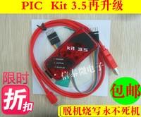 Kit3 5 PICkit3 5 PIC Programmer Kit3 Emulator Download Burner Comparable Free Shipping