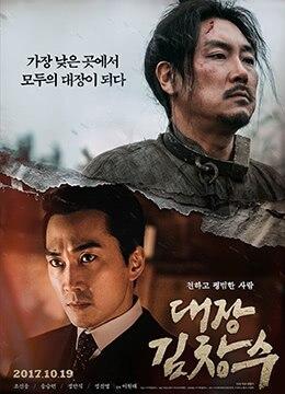 《大将金昌洙》2017年韩国剧情,动作电影在线观看