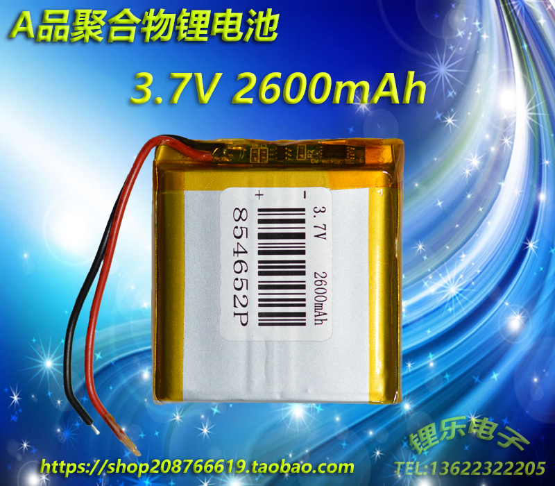 3.7V polymer lithium battery, 2600mAh 854652 navigation medical equipment, camera detector