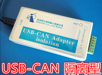 USB To CAN USB CAN Debugger USB2CAN Adapter With 1000V Isolation CAN Bus Analyzer