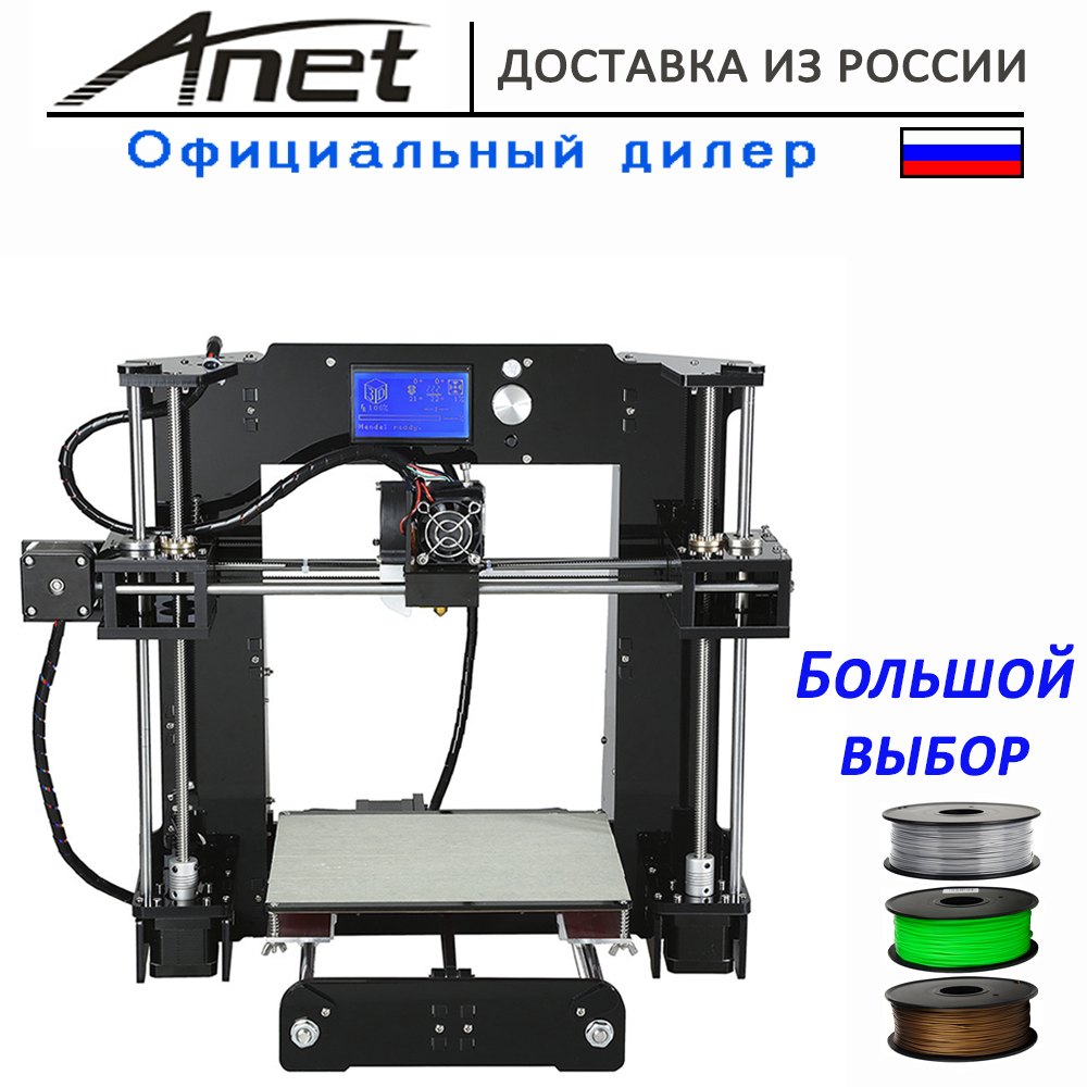 Original Anet 3D printer Prusa i3 reprap A6/ SD card PLA plastic as gifts/Anet A2/plastic PLA! ABS!/express shipping from Moscow anet a8 3d printer high precision prusa i3 reprap 3d printer easy assemble diy kit pla abs filament 8gb sd card send from moscow