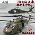 1:72 American UH-60A Black Hawk helicopter ambulance aircraft model finished Trumpeter 37018 toy